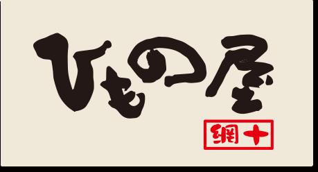 渋谷宇田川町【ひもの屋】